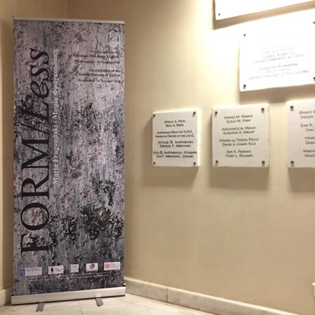 Maria Fragoudaki Show Form Less Jewish Museum of Greece